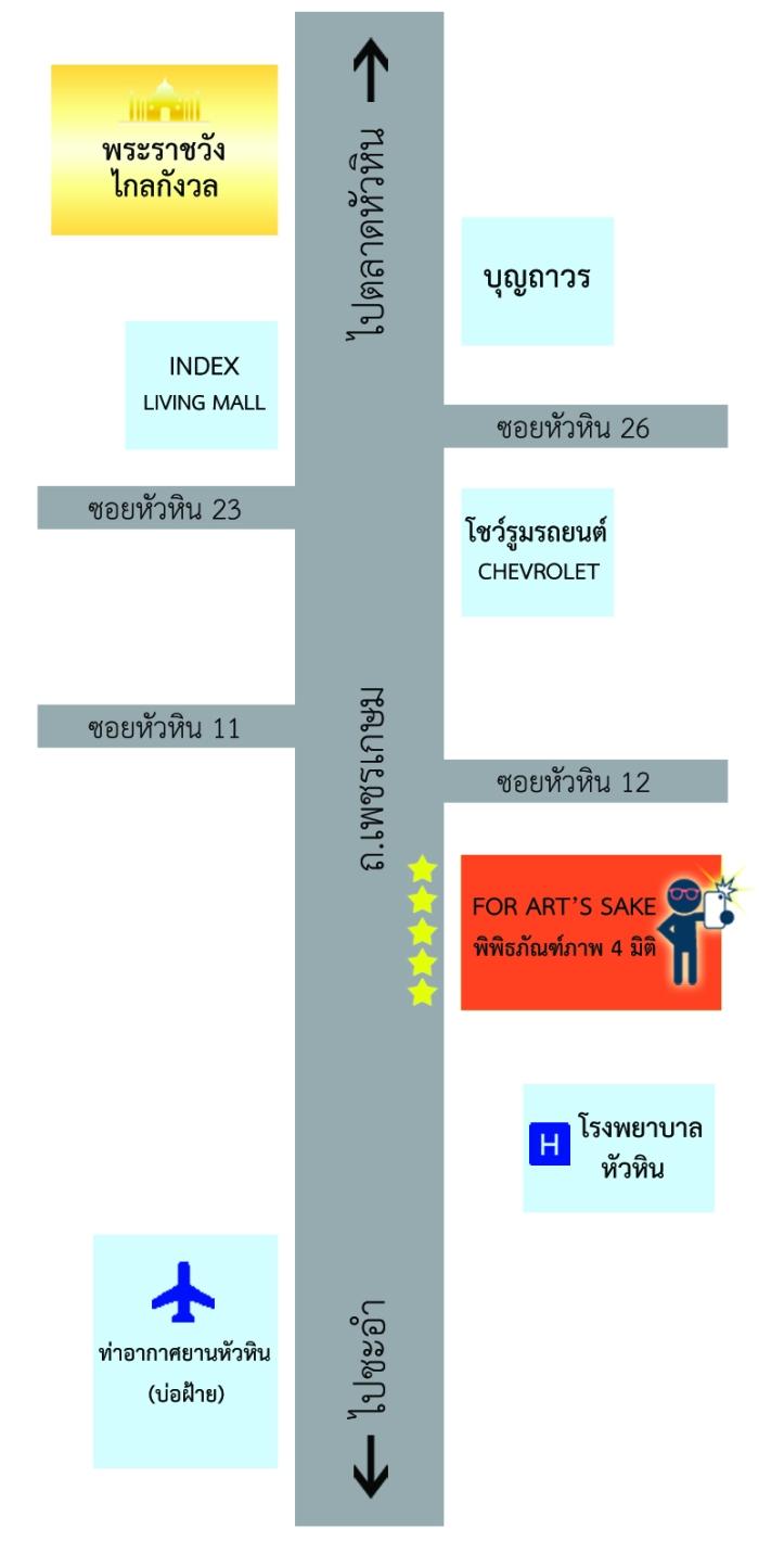แผนที่ พิพิธภัณฑ์ภาพ 4 มิติ For Art's Sake สถานที่เที่ยวแห่งใหม่ของหัวหิน