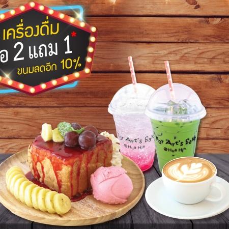 "PROMOTION!! ""Weekday Special"" ซื้อเครื่องดื่ม 2 แก้ว รับฟรีทันทีอีก 1 แก้ว ขนมหวาน ลด 10% ที่ For Art's Sake Café & Delivery Hua Hin"